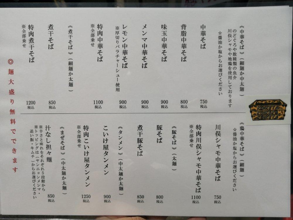 仙臺自家製麺こいけ屋 メニュー