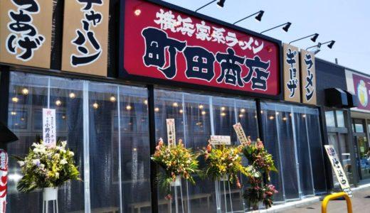 【新店情報】町田商店 柴田バイパス店|横浜家系ラーメン店がオープン!
