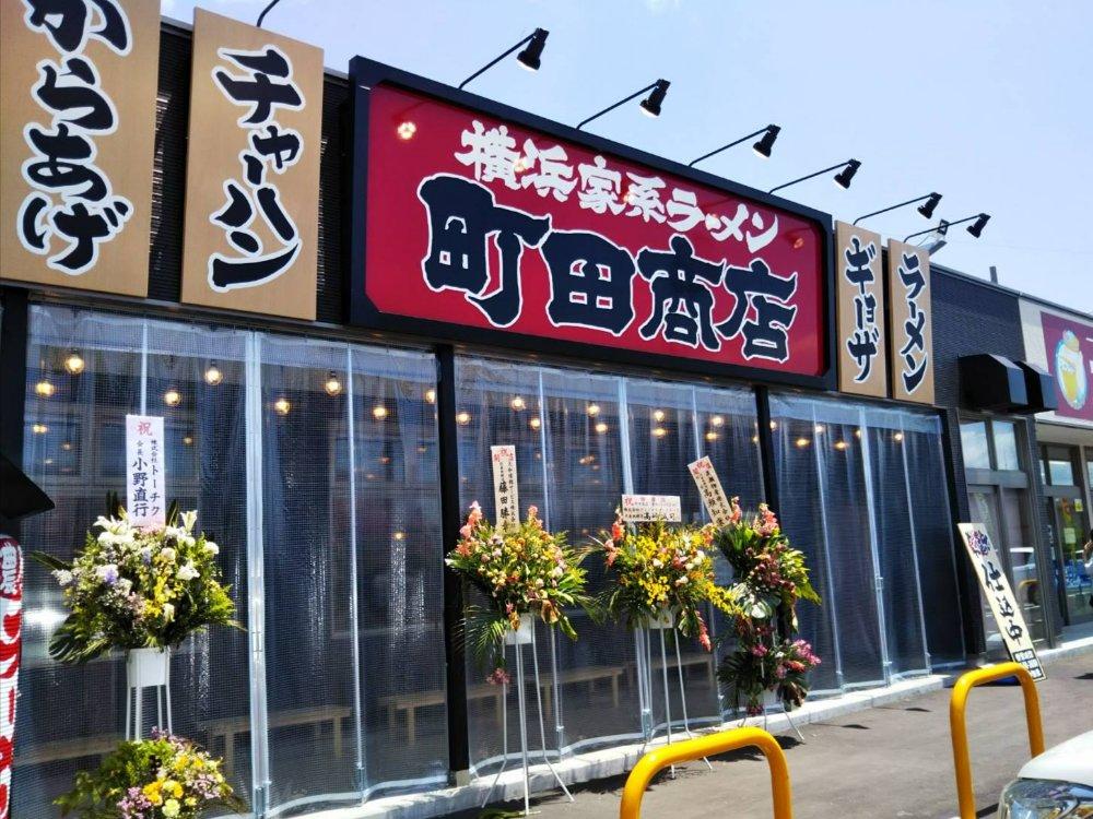 町田商店 柴田バイパス店