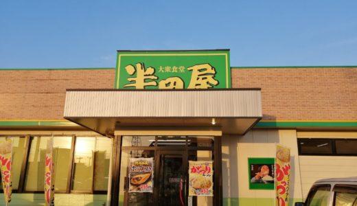 【新店情報】大衆食堂半田屋 中野栄店 2021年夏にオープン予定!