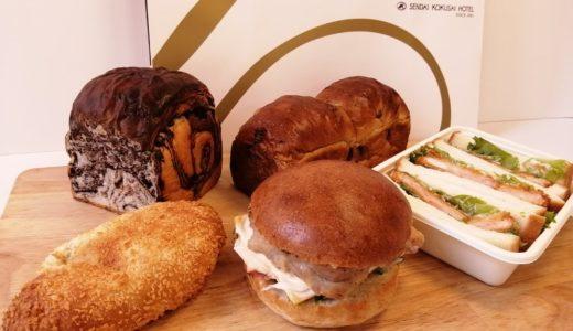 【パン図鑑】仙台国際ホテルのパン屋さんで5種類食べ比べ