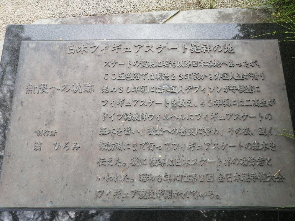 日本フィギュアスケート発祥の地