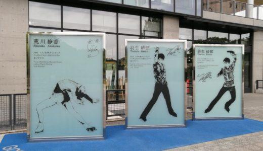 【散歩レポ】仙台国際センター駅周辺|フィギュアスケートのモニュメントや地上を走る地下鉄など