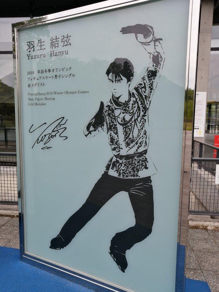 羽生結弦選手 平昌オリンピックのモニュメント