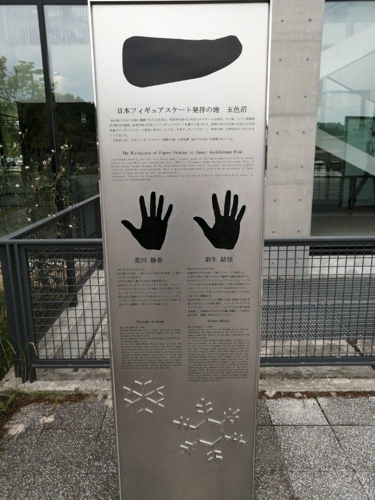 五色沼と荒川・羽生選手の手形