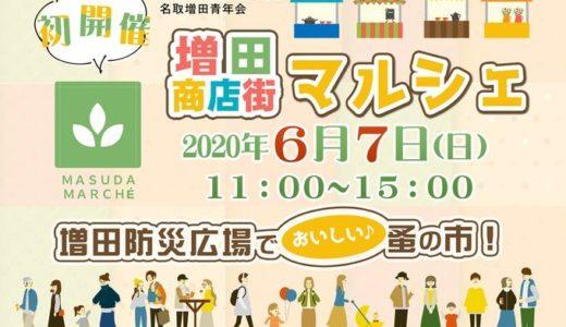 【イベント情報】名取市 増田商店街マルシェ|6月7日開催