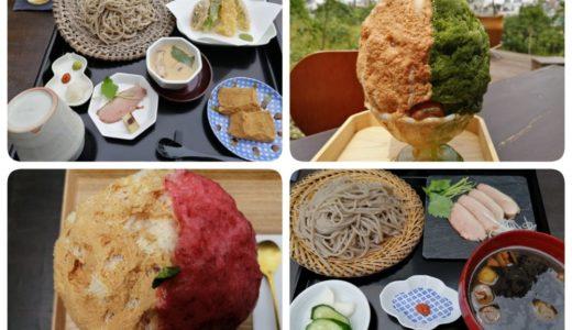 【お店レポ】鹿落堂-シシオチドウ-で十割蕎麦やかき氷を満喫|メニューや駐車場情報も