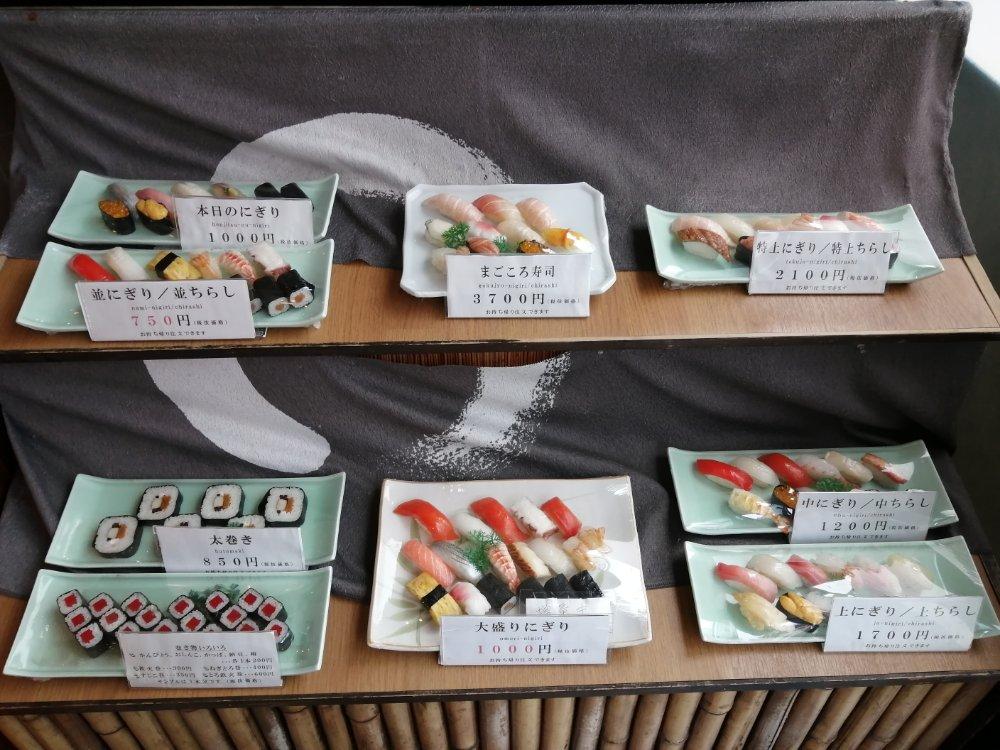 力寿司の握りメニュー