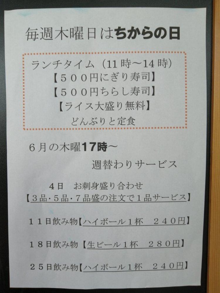 力寿司の木曜メニュー