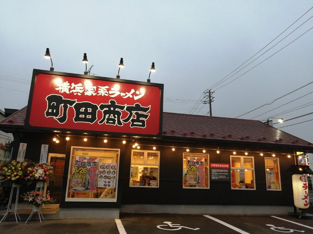 町田商店 名取店
