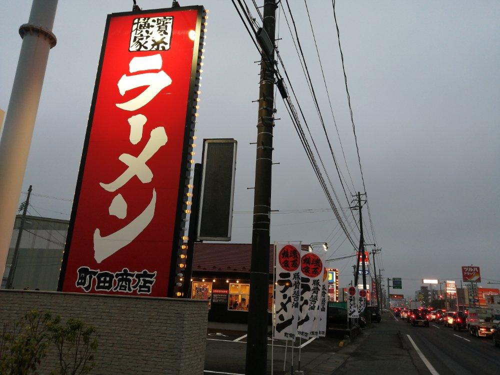 町田商店名取