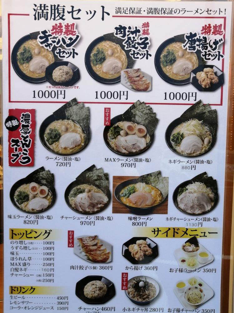 町田商店名取店のメニュー