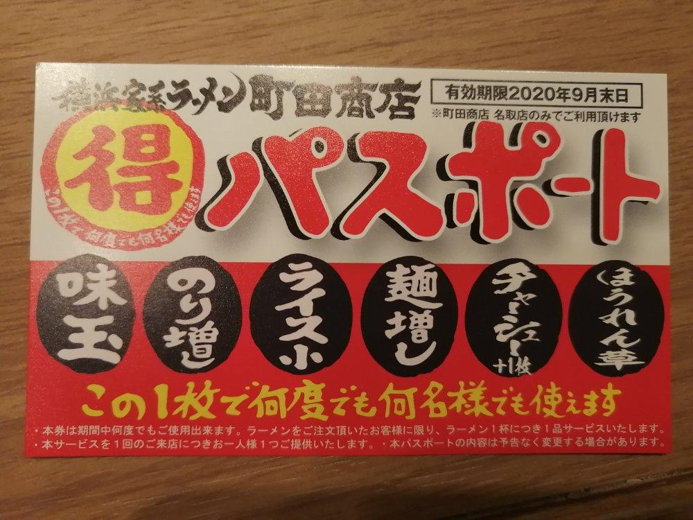 町田商店名取店のクーポン