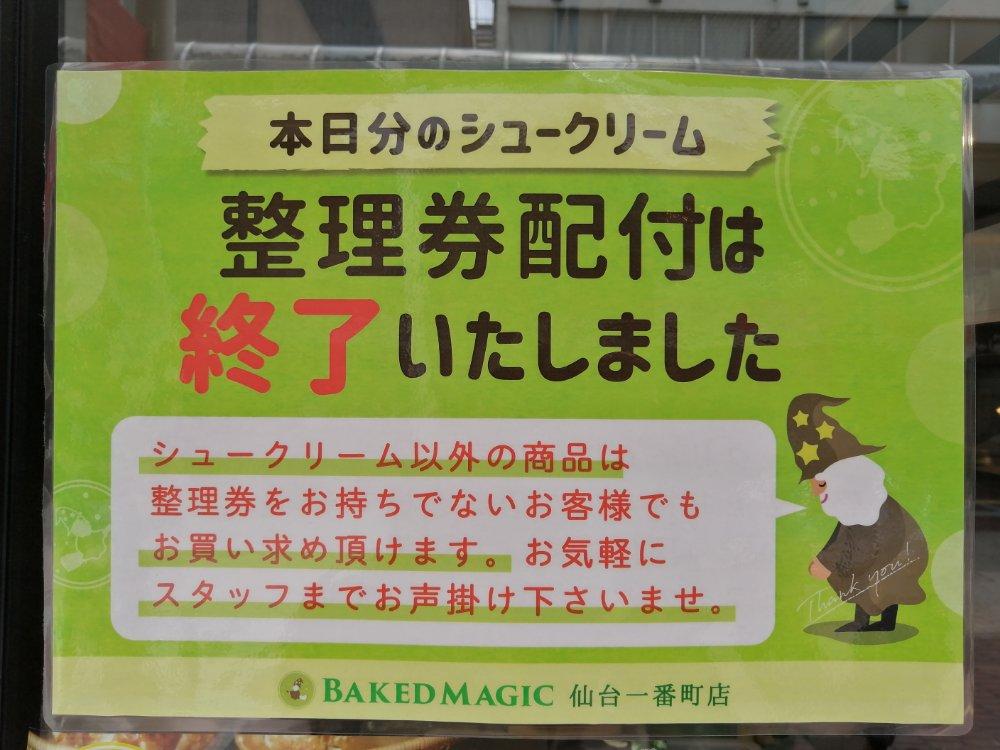 ベイクドマジック仙台一番町店のシュークリーム