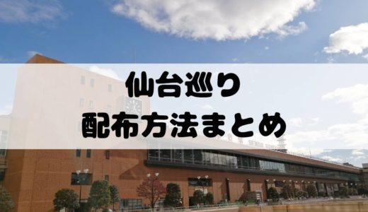 観光ガイドブック「仙台巡り」の配布方法まとめ