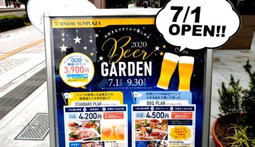 【ビアガーデン情報】仙台サンプラザは7月1日オープン プランは3種類