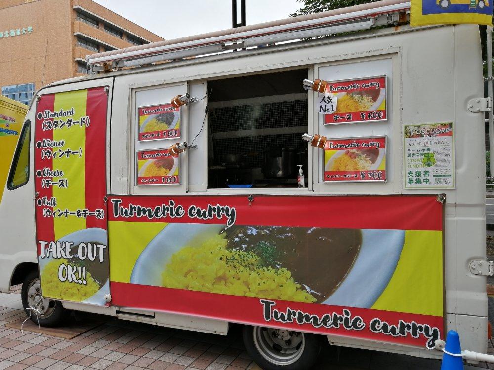 東口のユアキッチン Turmeric curry