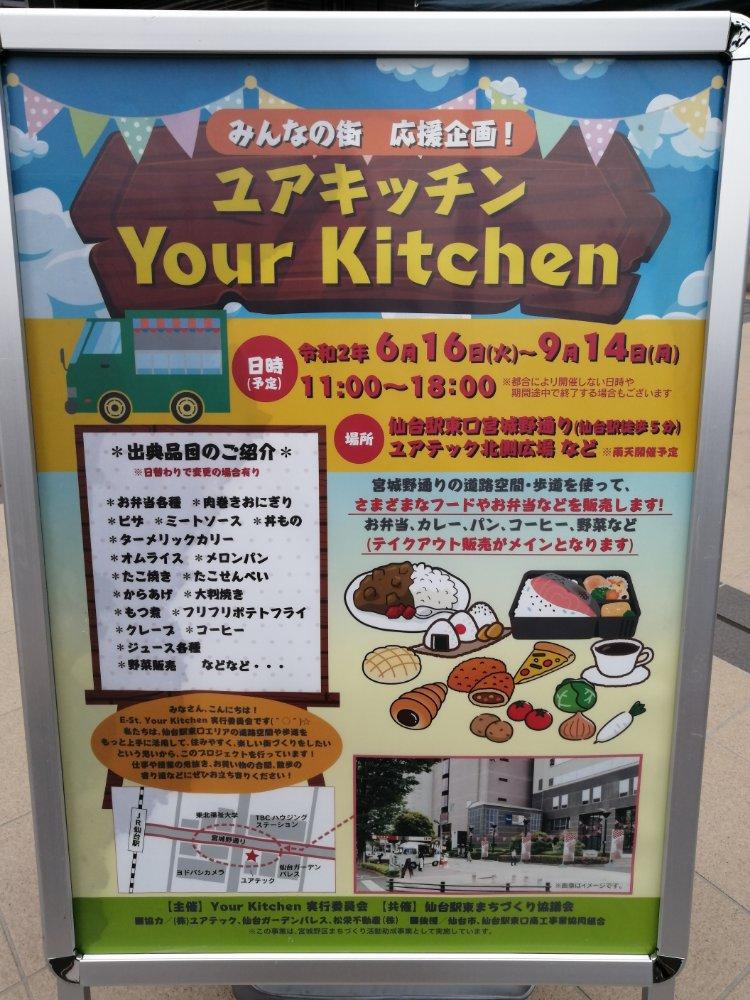 仙台駅東口 ユアキッチンの概要