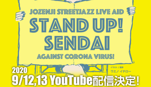 定禅寺ジャズフェス支援イベントのYouTube配信決定!LIVE AID STAND UP! SENDAI 2020