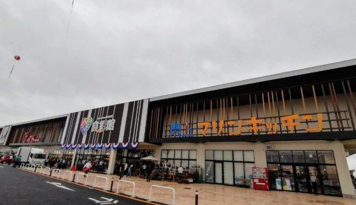【本日オープン】名取市閖上 イトーチェーンゆりあげ食彩館へ|コストコ商品も売ってたよ!