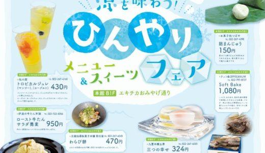 【イベント情報】エスパル仙台 涼を味わう!ひんやりメニュー&スイーツフェア開催中