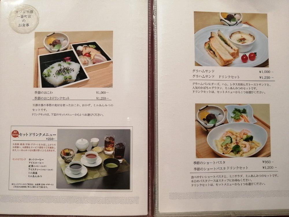 玉澤総本店一番町店の食事メニュー
