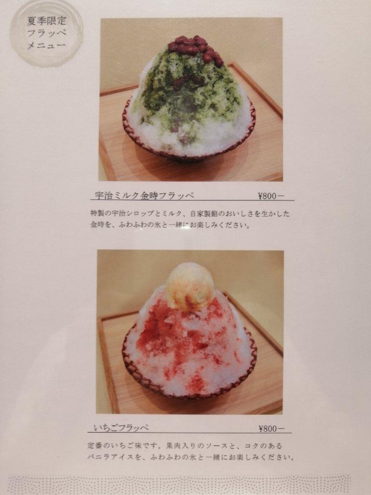 玉澤総本店の2020フラッペメニュー