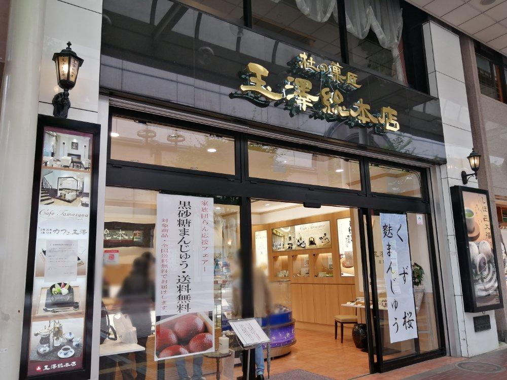 玉澤総本店 一番町店