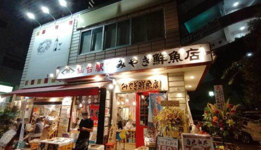 【新店情報】仙台駅前 みやぎ鮮魚店|オープニングセレモニーは県知事やむすび丸も!