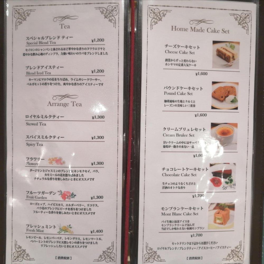 ホシヤマ珈琲店アエル店の紅茶とケーキのセット