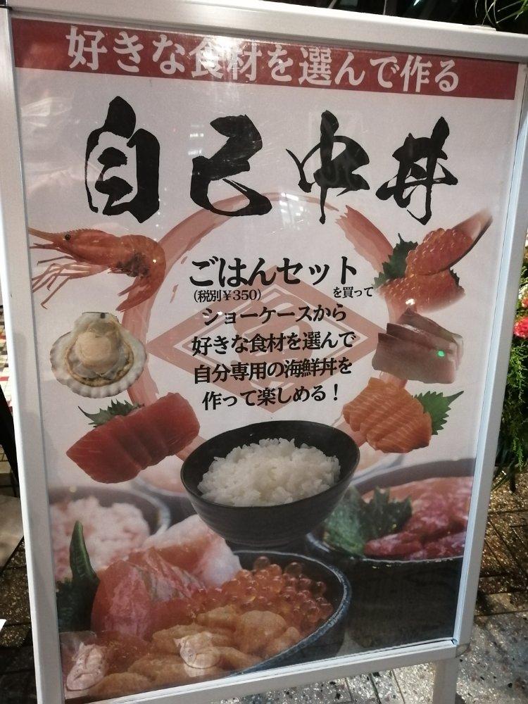 仙台駅前 みやぎ鮮魚店の自己中丼