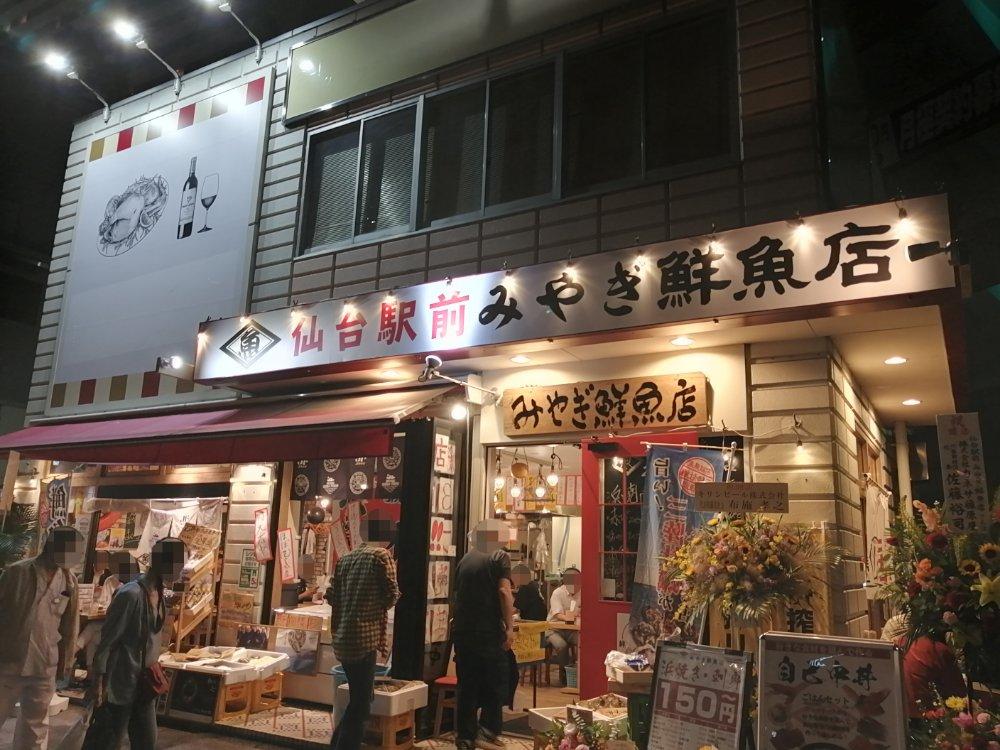 仙台駅前 宮城鮮魚店