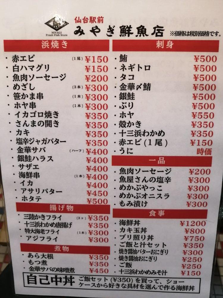 仙台駅前 みやぎ鮮魚店のメニュー