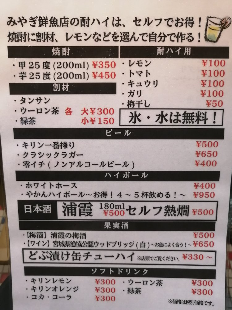 仙台駅前 みやぎ鮮魚店のドリンクメニュー