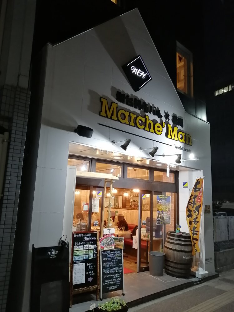 仙台朝市バル酒場マルシェマン