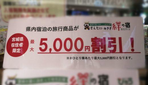 【詳細追記】宮城県内の宿泊旅行が5000割引!せんだい・みやぎ絆の宿キャンペーン