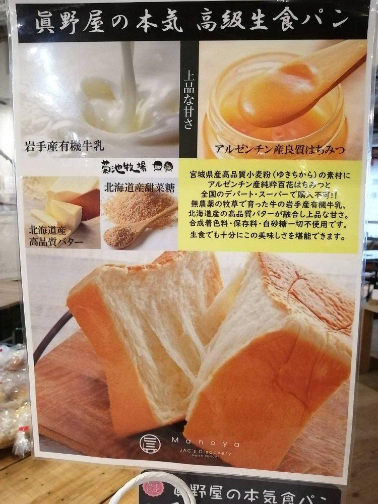 眞野屋(まのや)の高級食パン