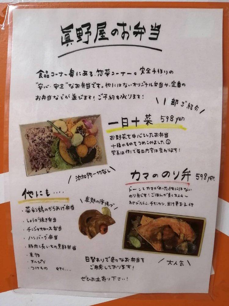 眞野屋のお弁当