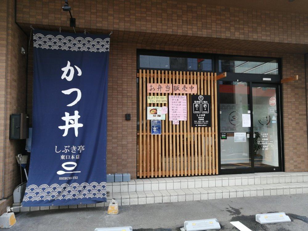 しぶき亭東口店