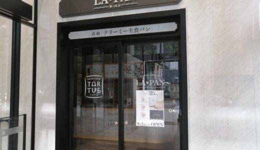 【新店情報】仙台駅東口 ラパン&トルチェ|高級食パン専門店が8月1日オープン予定