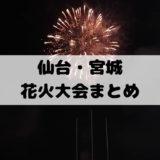 仙台・宮城 花火大会まとめ