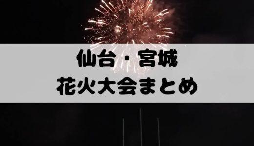 【2020版】仙台・宮城|花火大会・夏祭り開催状況まとめ