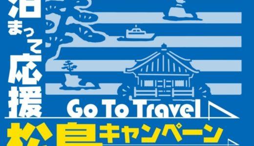 【行くしかない】松島観光が超お得!宮城県民限定の宿泊利用券付きクーポン発売