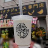 おおみなバナナ仙台のジュース