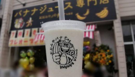 【飲んでみた】おおみやバナナ仙台店 バナナジュース専門店がオープン!