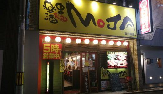 【閉店情報】MOJA-もじゃ国分町店|オンラインショップ開始の朗報も