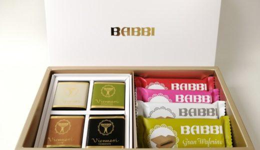感動の美味しさ!BABBIのチョコやピスタチオのウエハースを食べ比べ