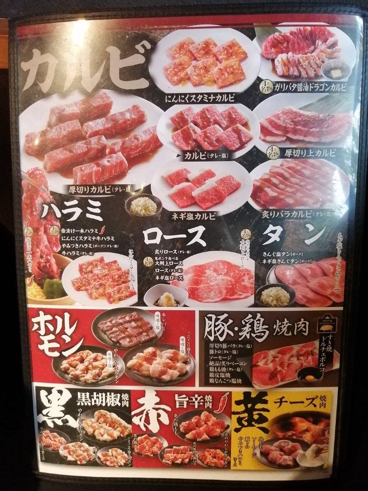 焼肉きんぐの肉メニュー