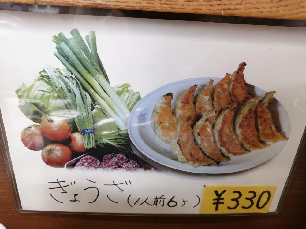 味よし中倉本店 餃子