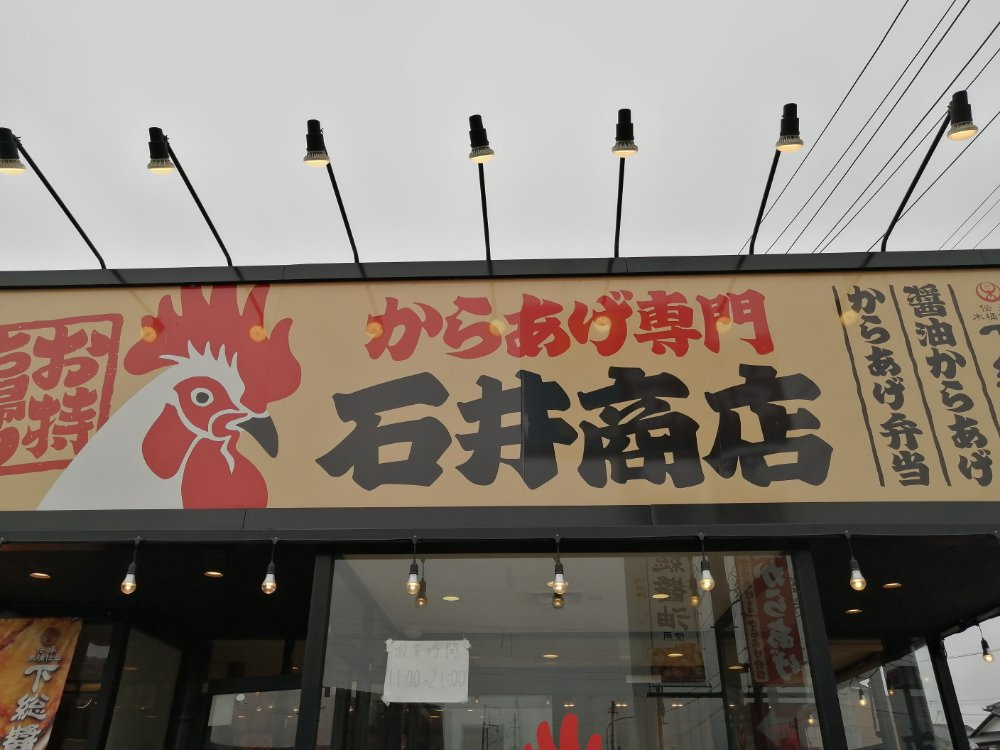 石井商店の看板